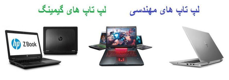 تخصصی ترین مرکز فروش لپ تاپ مهندسی