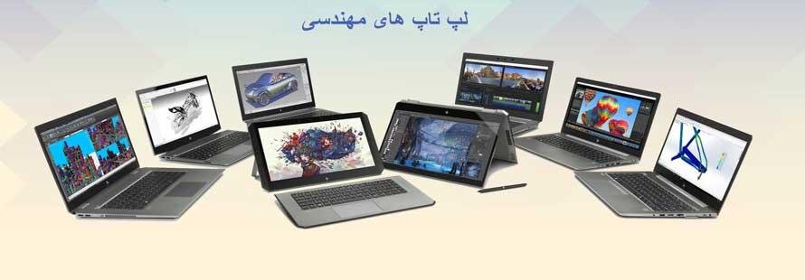 تخصصی ترین مرکز فروش لپ تاپ مهندسی و استوک